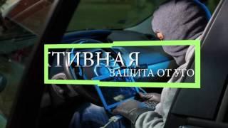Эффективная защита автомобиля от угона Меджик Системс(, 2016-07-11T13:11:44.000Z)