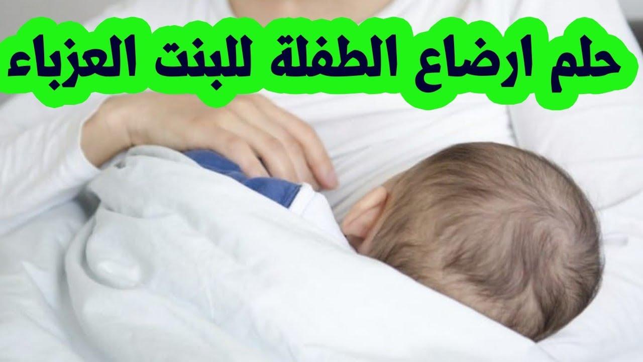 حلم ارضاع البنت الانثى للعزباء والرجل في المنام حلم ارضاع طفلة انثى للبنت العزباء Youtube
