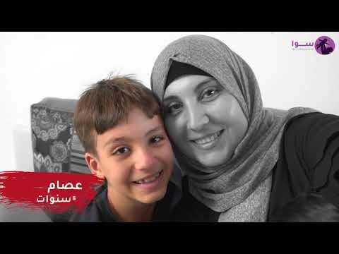 لحظاتنا الحلوة | سوا مع عائلة حجازي من عكا