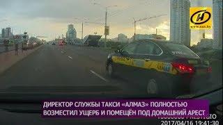 Директор службы такси «Алмаз» полностью возместил ущерб, он помещён под домашний арест(, 2017-10-09T15:52:36.000Z)