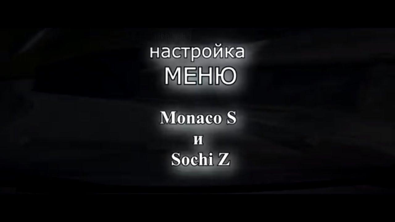 сильверстоун монако s