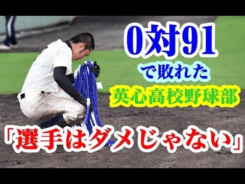 【高校野球部】0対91で敗れた 英心 高校 野球部 「選手 はダメじゃない」