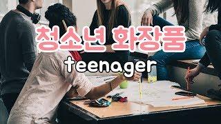 청소년 화장품 고르는 방법 : 학생 여드름, 아토피 피…