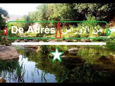 835998efce54a من الأوراس De Aurès - YouTube