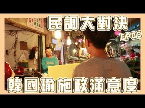 【民調大對決EP8】韓國瑜的施政百日滿意度調查 究竟楠梓民眾的感受是如何呢?! 是否有賣台疑慮?
