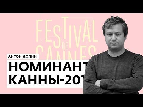 Антон Долин о номинантах Каннского кинофестиваля-2017