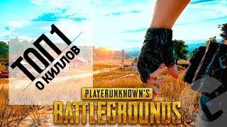 🎥 ТОП 1 БЕЗ УБИЙСТВ в PUBG. Steam достижения в PlayerUnknown's Battlegrounds (VO-667)