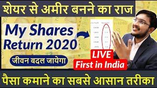 शेयर से अमीर बनने का राज ! Best Shares for 2020 | अब शेयर मार्किट से कमाओ पैसा My Shares Return Live