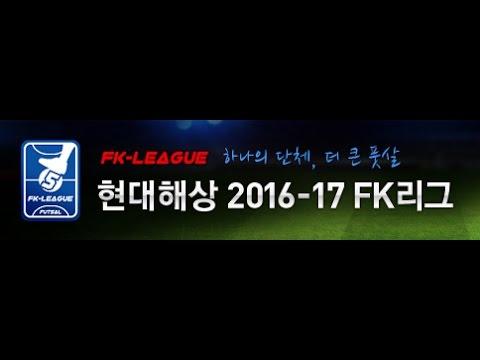 [FK리그] 서울광진풋살클럽 vs 용인FS