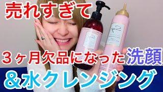 好評すぎて売り切れてた洗顔&同じメーカーの水クレンジング! thumbnail