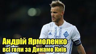 Всі голи Андрія Ярмоленка за Динамо Київ   Andriy Yarmolenko all goals for Dynamo Kyiv