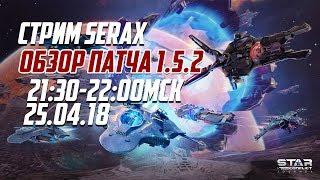 Обзор патча 1.5.2 Star Conflict | Новые корабли и модули | Стрим SeraX