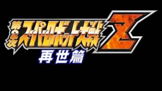 SRWZ2 Saisei-hen BGM: Hagane no Resistance Ver.Z
