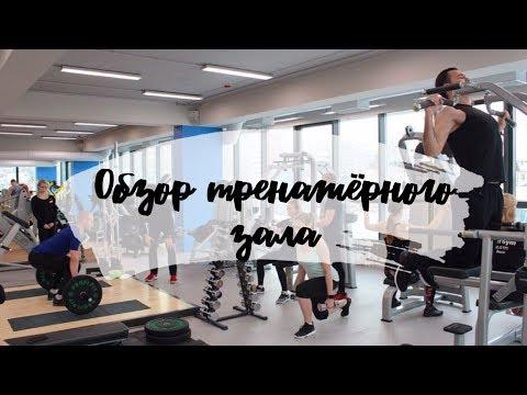 Обзор Тренажерного Зала | Новый Фитнес Клуб