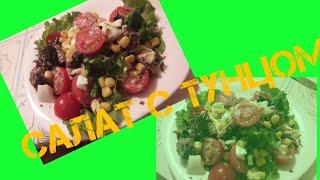 Салат с тунцом// просто и вкусно//Легкий салат//
