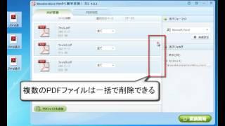 PDFワード変換:PDFをWORDに変換方法