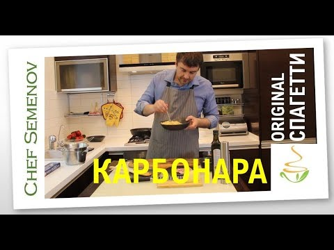 Спагетти Карбонара (Pasta Carbonara) Классический рецепт!