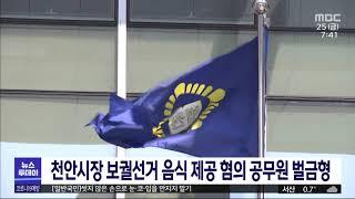 천안시장 보궐선거 음식 제공 공무원 벌금 300만원 선…