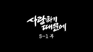 [인간극장] '사랑하기 때문에 5-1부' - 대전 동구 / KBS 20061020 방송