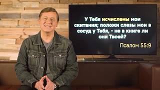 Библия за год 365 / 1 мая / день 122