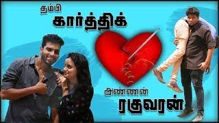 Annan Raguvaran Vs Thambi Karthik   Madras Central