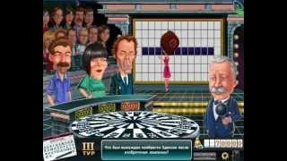 Игра 'Поле чудес'-2012  - 'Wheel Of Fortune' game