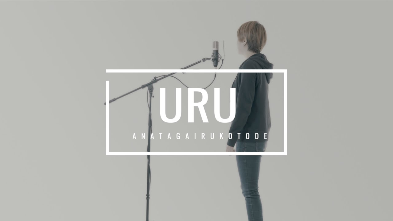 Uru - あなたがいることで「テセウスの船」主題歌 (Cover by 藤末樹 / 歌 : 水野マリナ)【フル/字幕/歌詞付】