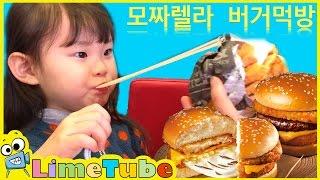 라임이의 버거 먹방! ❤︎ 롯데리아의  모짜렐라 인더버거 LimeTube & Toy 라임튜브
