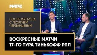 После футбола с Георгием Черданцевым Выпуск от 06 12 2020