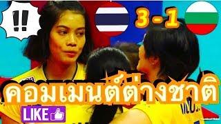 คอมเมนต์ชาวต่างชาติ หลังทีมวอลเลย์บอลหญิงไทยชนะบัลแกเรีย 3-1 เซต ในเนชั่นลีก