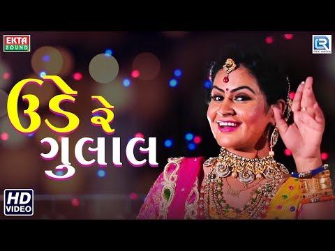 Ude Re Gulal - Divya Chaudhary   Non Stop   New Gujarati Song   Full VIDEO   RDC Gujarati