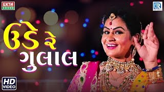 Ude Re Gulal Divya Chaudhary | Non Stop | New Gujarati Song | Full VIDEO | RDC Gujarati