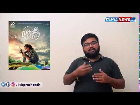 Magalir mattum review by prashanth