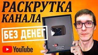 Бесплатная раскрутка канала YouTube с 0 до 80000 подписчиков