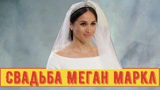 Свадебное платье Меган Маркл, звёздные гости и первые подробности свадьбы года в Англии