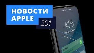 Новости Apple, 201 выпуск: iPhone 8 и iOS 10.3