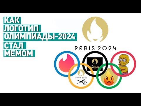 «Чемпионат мира по парикмахерскому искусству»: как логотип Олимпиады-2024 в Париже стал мемом