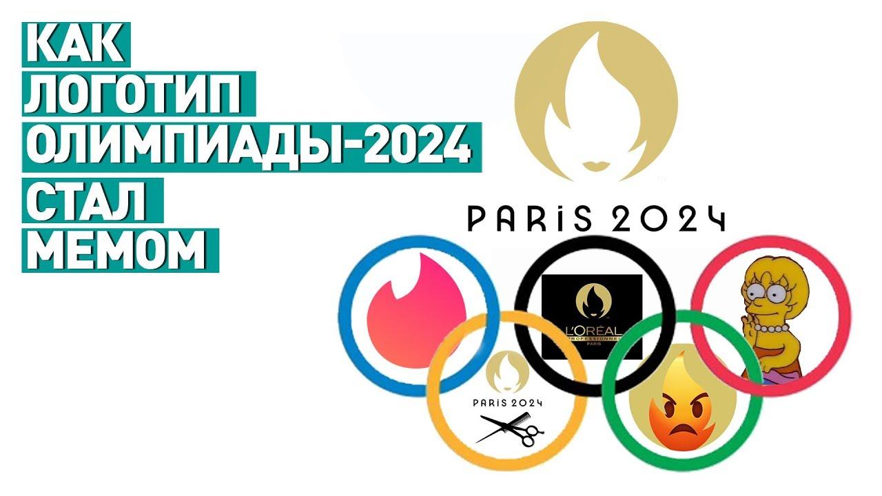 Как логотип Олимпиады-2024 в Париже стал мемом