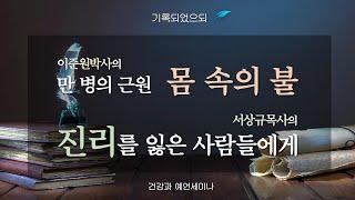 """""""기록되었으되"""" 건강/성경예언 세미나 #2"""