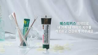 매스틱키스 치약바이럴영상,  SNS 치약광고제작 , 사…