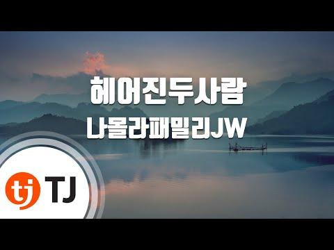 [TJ노래방] 헤어진두사람 - 나몰라패밀리JW(Feat.태인) ( - Namolla Family(Feat.Tae In)) / TJ Karaoke