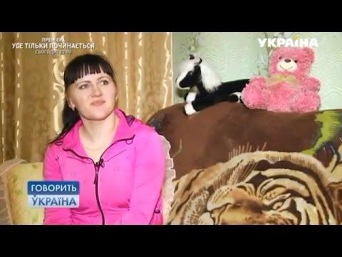 Ищу клиентов для жены (полный выпуск) | Говорить Україна