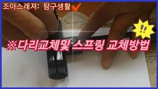 [조아스레져] 다리교체, 스프링 삽입방법