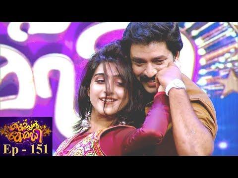 Mazhavil Manorama Thakarppan Comedy Episode 151
