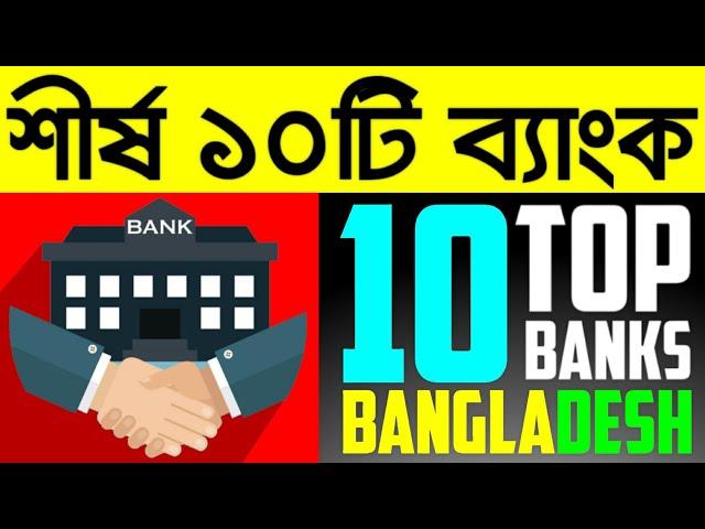 Top 10 Banks in Bangladesh | Bangla |