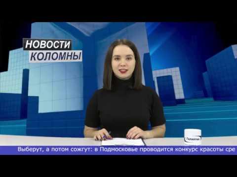 Видео. Новости Коломны на НТВ ХИТ 12 февраля 2020