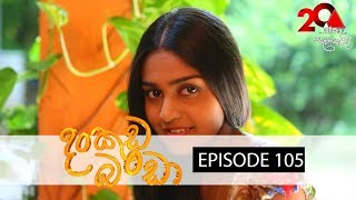 Dankuda Banda Sirasa TV 18th July 2018 Ep 105 [HD] Thumbnail