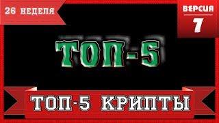 ТОП 5 Криптовалют 26 недели 2018. Курс BITCOIN, ETH, EOS, VECHAIN,TRON, RIPPLE и др...