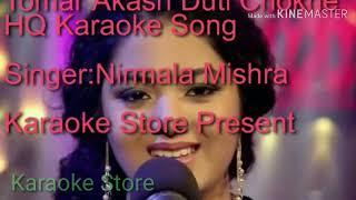Tomar Akash Duti Chokhe Hq Karaoke|Nirmala Mishra