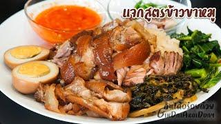 แจกสูตร ข้าวขาหมู ผักดอง น้ำจิ้มครบสูตร ขาหมูพะโล้ - Stewed pork leg on rice l กินได้อร่อยด้วย